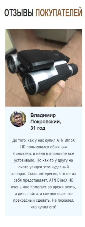 бинокль HD Лиски