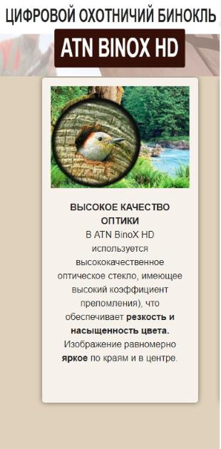 охотничий бинокль Череповец