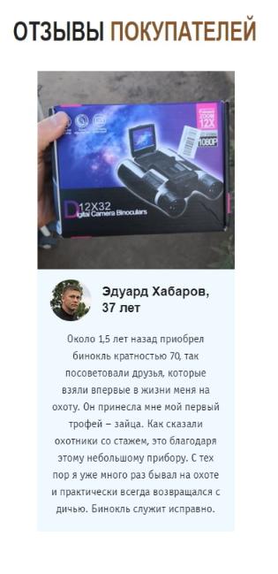 цифровой бинокль Анжеро-Судженск